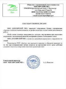 <h3>ООО «Кизлярский рис»</h3>