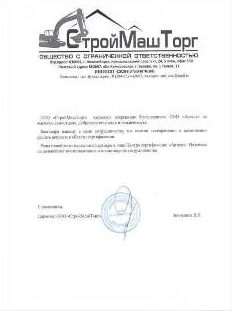 <h3>ООО «СтройМашТорг»</h3>